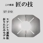 ST-310 遮熱板 ロング折り畳みモデル