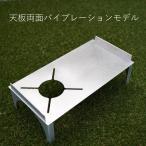 ST310専用ソロキッチン【ST-310用遮熱板 アルミテーブルモデル】