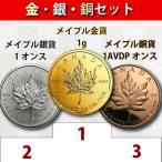 『金・銀・銅セット』メイプル金貨 1g1枚&メイプル銀貨1オンス1枚&メイプル銅貨1AVDPオンス1枚の合計三点セット!