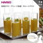 送料無料 HARIO(ハリオ) 耐熱ガラス アミューズ食器 ストレートグラス SRG-90T 6客セット