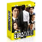送料無料 半沢直樹 ディレクターズカット版 DVD-BOX TCED-2030