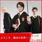 コスプレ衣装Harry Potter グリフィンドールハリーポッターローブ、レイブンクロー、ハッフルパフ、スリザリン ハロウィン仮装 変装 キッズ 大人