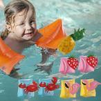 浮き輪 フロートベビー 腕輪 アームバンド 腕浮き輪 チェリー パイナップル カニ 浮き具 子供用 水遊び 浮具 うきわ プール 海水浴 ビーチ アームフロート