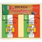 スパゲッ亭チャオBセット(C-1) 豊橋の味!チャオソースとあんかけスパ専用麺お得な詰め合わせ