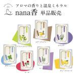 薬用 入浴剤 ヤングビーナス nana香 全7種 アソートセット 送料無料 お試しセット