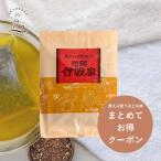 10種類の天然薬草がじんわり温めます。ネコポス対応。※3袋まで