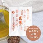 岐阜県飛騨地方の薬草湯。ネコポス対応※3袋まで