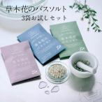 入浴剤ギフト 「Aroma Lusso アロマルッソ」 ラッピングBOX入り