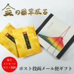 天然入浴剤ギフト 金の薬草湯(3袋セット・ラッピング仕様) DM便対応商品