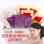天然入浴剤 薬草湯20包 おとくな送料無料セット 生薬配合 腰痛 肩こり 疲労回復