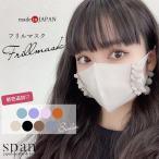 秋 冬 春 洗える日本製マスク ワイヤー入り 送料無料 マスクもお洒落に 飛沫防止 抗菌 エチケット フリルマスク