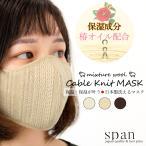 送料無料 日本製 洗える マスク ケーブル  保湿 おしゃれ ファッション 小顔 椿オイル シルクプロテイン かわいい レディース 肌荒れ 肌に優しい