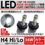 LED ヘッドライト H4 36W エクストレイル H15.6〜19.7 T30ハイパワー 8000ルーメン