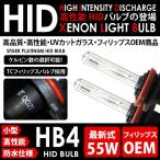 ◆黄色イエロー◆55W 新品 TCフィリップス HIDバーナー HB4 3000K◆
