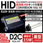 ◆LED T10 プレゼント◆SERENA◆セレナ◆H17.5〜19.11 CNC25前期◆純正HIDヘッド◆D2R◆35W 黒型 HIDキット◆