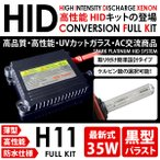 ◆LED T10 プレゼント◆PRIUS◆プリウス◆H21.5〜23.11 ZVW30前期◆フォグ◆H11◆35W 黒型 HIDキット◆