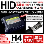 ◆LED T10 プレゼント◆PINO◆ピノ◆H19.1〜HC24S◆ヘッド◆H4◆35W 黒型 HIDキット◆