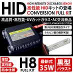 ◆LED T10 プレゼント◆EVERY◆エブリィ ワゴン◆H17.2〜DA64W.DB64W◆フォグ◆H8◆35W 黒型 HIDキット◆