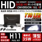 ◆LED T10 プレゼント◆新品 TCフィリップス◆35W 薄型 HIDキット◆H11 3000K イエロー◆