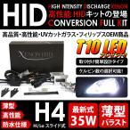 ◆LED T10 プレゼント◆TWIN◆ツイン◆H15.1〜EC22S◆ヘッド◆H4◆35W 薄型 HIDキット◆