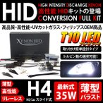 ◆LED T10 プレゼント◆EVERY◆エブリィ ワゴン◆H17.2〜DA64W.DB64W◆ヘッド◆H4◆35W 薄型 リレーレス HIDキット◆