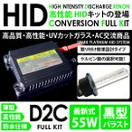 ◆LED T10 プレゼント◆FAIRLADY Z◆フェアレディZ◆H10.10〜14.7 GZ32◆純正HIDヘッド◆D2S◆55W 黒型 HIDキット◆