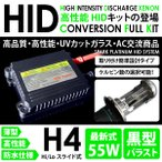 ◆LED T10 プレゼント◆X-TRAIL◆エクストレイル◆H15.6〜19.7 T30後期◆ヘッド◆H4◆55W 黒型 HIDキット◆