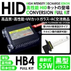 ◆LED T10 プレゼント◆AUDI◆アウディ A8◆4EB◆H15.10〜22.12◆フォグ◆HB4◆55W 黒型 HIDキット◆