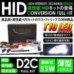 ◆LED T10 プレゼント◆X-TRAIL◆エクストレイル◆H12.11〜15.5 T30前期◆純正HIDヘッド◆D2R◆55W 薄型 HIDキット◆