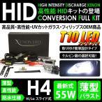◆LED T10 プレゼント◆TWIN◆ツイン◆H15.1〜EC22S◆ヘッド◆H4◆55W 薄型 HIDキット◆