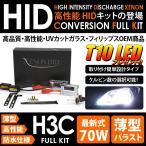 ◆LED T10 プレゼント◆新品 TCフィリップス◆70W 薄型 HIDキット H3c◆◆ディスチャージ◆