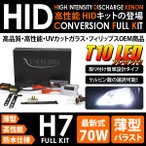 ◆LED T10 プレゼント◆CERICA◆セリカ◆H11.9〜14.4 ZZT230.ZZT231◆ヘッド◆H7◆70W 薄型 HIDキット◆