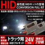 トラック用HID変換キット 純正ハロゲン車用 デュトロ(最終型) 2t H18.9〜H21.6 フォグ 70W