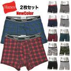 ヘインズ ボクサーパンツ メンズ 2枚セット 下着 HANES 2P BOXER BRIEF PANTS グローバルライン ボクサーブリーフ ブランド 黒 グレー チェック 迷彩 カモ