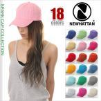 ニューハッタン キャップ レディース メンズ キッズ 帽子 NEWHATTAN CAP ジェットキャップ ローキャップ 無地 大きいサイズ 春 白 黄色 緑 カーキ 紺 赤