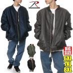 【ビッグサイズ】 ROTHCO ロスコ MA-1 フライトジャケット リバーシブル ジャケット MA1 メンズ 大きいサイズ (ブラック)jkt45