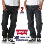 ショッピングリーバイス リーバイス 501 LEVIS デニムパンツ メンズ リジッド Gパン ボタンフライ ノンウォッシュ ジーンズ ジーパン 生デニム LEVI'S 大きいサイズ 新品 インディゴ