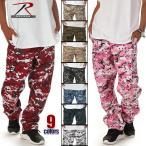 ロスコ カーゴパンツ メンズ レディース デジタル 迷彩 大きいサイズ ROTHCO 6ポケット パンツ B.D.U カモ サバゲー ヒップホップ ダンス 衣装 三代目