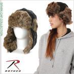 ロスコ パイロットキャップ メンズ レディース キッズ ROTHCO ファー付 ロシア帽 ロシア 帽子 フライトキャップ 大きいサイズ 黒 ブラック
