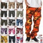ロスコ カーゴパンツ メンズ レディース 大きいサイズ ROTHCO パンツ B.D.U 軍パン 無地 太め ゆったり 迷彩 カモ ストリート ヒップホップダンス 衣装