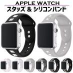 apple watch アップルウォッチ バンド シリコン ベルト スポーツ スタッズ