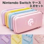 Nintendo switch ケース カバー 収納バッグ スイッチ用ケース キャリングケース 防水