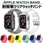 アップルウォッチ バンド クリア  apple watch ケース カバー 透明 耐衝撃