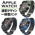 apple watch バンド 迷彩 一体型 保護カバー 耐衝撃