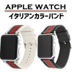 apple watch アップルウォッチ バンド イタリアンカラー ベルト