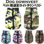 犬 服 冬 犬服 冬用 ダウン ダウンベスト ダウンジャケット 防寒 着せやすい