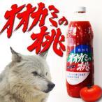 ホクレン オオカミの桃(有塩トマトジュース) 1L / 「採れたて」のトマトジュース 北海道土産 人気 健康