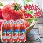 オオカミの桃 有塩トマトジュース  1L×6本 ホクレン / 「採れたて」のトマトジュース 北海道土産 人気 健康