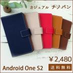 ショッピングONE Android One S2 ケース カバー 手帳 手帳型 チノパン風 S2ケース S2カバー S2手帳 S2手帳型 アンドロイドワン