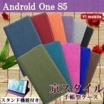 Yahoo!スマホケースのお店 クワショップAndroid One S5 ケース カバー 手帳 手帳型 スタンド機能付き 和風 京スタイル S5ケース S5カバー S5手帳 S5手帳型 アンドロイドワン